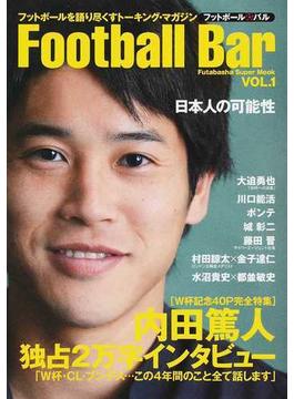 フットボール・バル VOL.1 日本人の可能性(双葉社スーパームック)