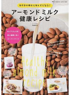 アーモンドミルク健康レシピ カラダの中からキレイになる!(双葉社スーパームック)