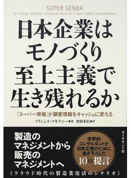 日本企業はモノづくり至上主義で生き残れるか 「スーパー現場」が顧客情報をキャッシュに変える