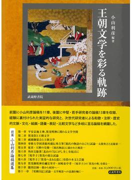 王朝文学を彩る軌跡