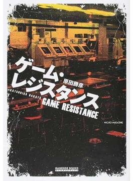 ゲーム・レジスタンス 1