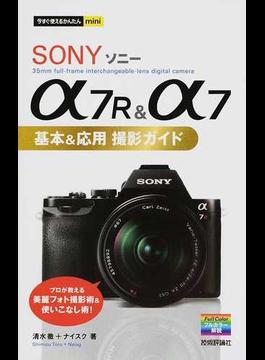 SONY α7R&α7基本&応用撮影ガイド