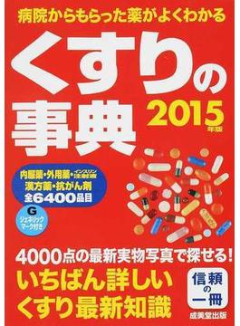 くすりの事典 病院からもらった薬がよくわかる 2015年版