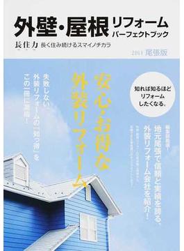 外壁・屋根リフォームパーフェクトブック 尾張版 2014
