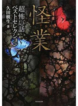 「超」怖い話ベストセレクション怪業(竹書房文庫)