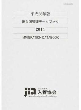 出入国管理データブック 平成26年版