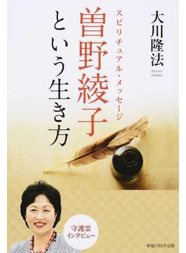曽野綾子という生き方 スピリチュアル・メッセージ