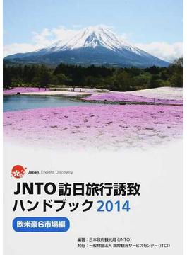 JNTO訪日旅行誘致ハンドブック 2014 欧米豪6市場編