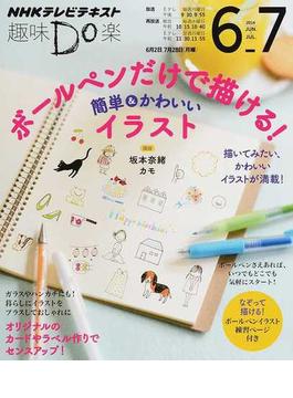 ボールペンだけで描ける!簡単&かわいいイラスト(NHKテレビテキスト)