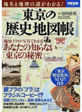 東京の歴史地図帳 地名と地理の謎がわかる!(別冊宝島)