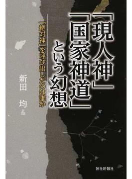 「現人神」「国家神道」という幻想 「絶対神」を呼び出したのは誰か