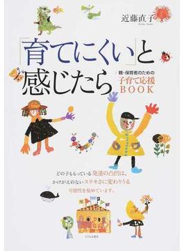 「育てにくい」と感じたら 親・保育者のための子育て応援BOOK
