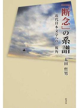 「断念」の系譜 近代日本文学への一視角