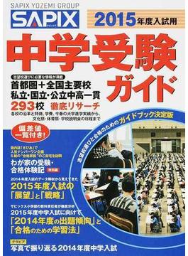 中学受験ガイド 2015年度入試用