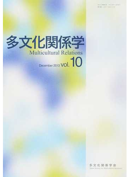 多文化関係学 第10巻(2013年)