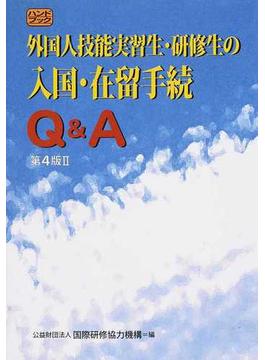 外国人技能実習生・研修生の入国・在留手続Q&A ハンドブック 第4版2