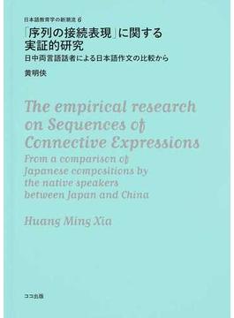 「序列の接続表現」に関する実証的研究 日中両言語話者による日本語作文の比較から