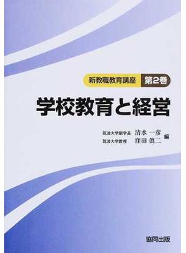 新教職教育講座 第2巻 学校教育と経営