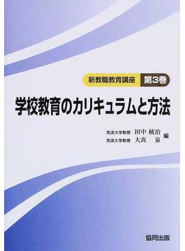 新教職教育講座 第3巻 学校教育のカリキュラムと方法
