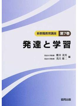 新教職教育講座 第7巻 発達と学習