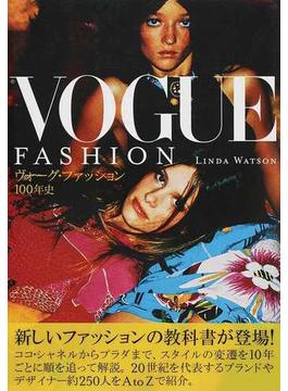 ヴォーグ・ファッション100年史(スペースシャワーブックス)