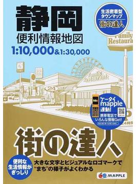 静岡便利情報地図 2版(街の達人)