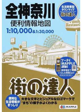 全神奈川便利情報地図(街の達人)