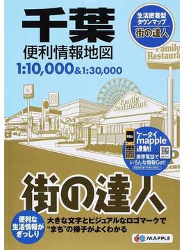 千葉便利情報地図(街の達人)