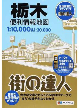 栃木便利情報地図 2版(街の達人)
