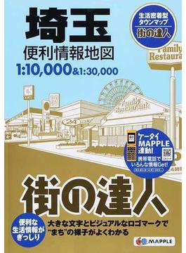 埼玉便利情報地図(街の達人)