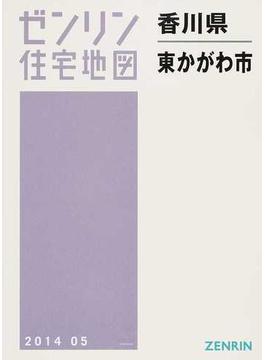 ゼンリン住宅地図香川県東かがわ市