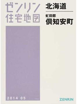 ゼンリン住宅地図北海道虻田郡倶知安町
