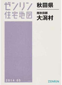 ゼンリン住宅地図秋田県南秋田郡大潟村