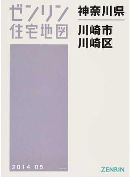 ゼンリン住宅地図神奈川県川崎市 1 川崎区