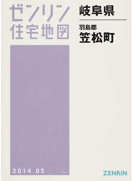 ゼンリン住宅地図岐阜県羽島郡笠松町
