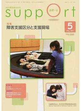 さぽーと 知的障害福祉研究 2014.5 特集障害支援区分と支援現場