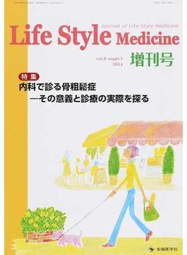 Life Style Medicine Journal of Life Style Medicine vol.8suppl.1(2014増刊号) 特集内科で診る骨粗鬆症−その意義と診療の実際を探る