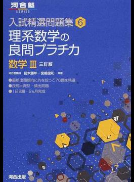理系数学の良問プラチカ 数学Ⅲ 3訂版