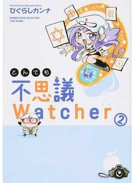 とんでも不思議Watcher 2 (BAMBOO ESSAY SELECTION)