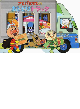 アンパンマンのおとどけトラック