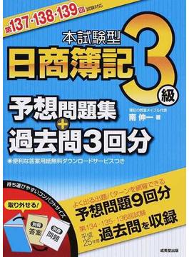 本試験型日商簿記3級予想問題集+過去問3回分
