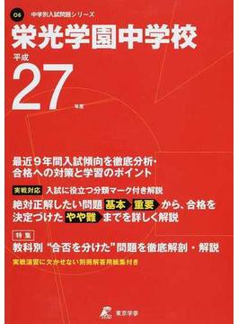 栄光学園中学校 27年度用