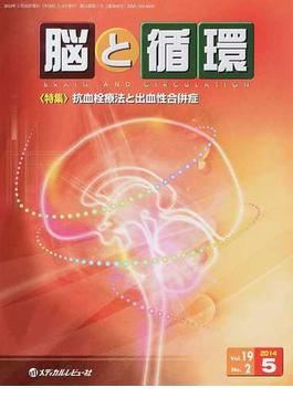 脳と循環 Vol.19No.2(2014.5) 特集・抗血栓療法と出血性合併症