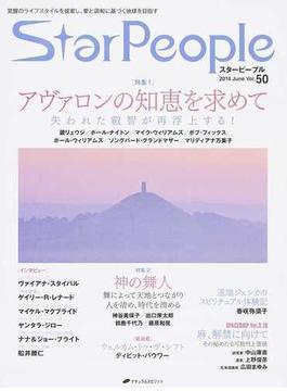 StarPeople Vol.50(2014June) アヴァロンの知恵を求めて