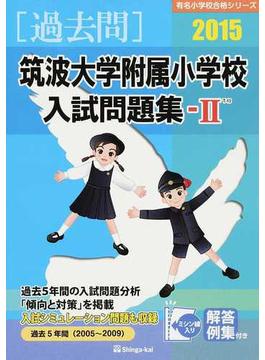 筑波大学附属小学校入試問題集 過去5年間(2005〜2009) 2015−2
