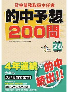 貸金業務取扱主任者的中予想200問 平成26年度版