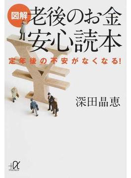 図解老後のお金安心読本 定年後の不安がなくなる!(講談社+α文庫)