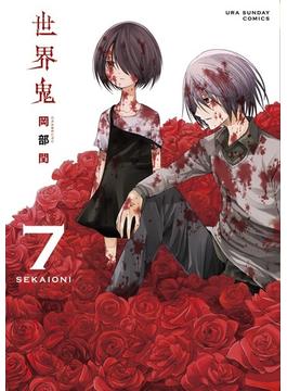 世界鬼 7(少年サンデーコミックス)