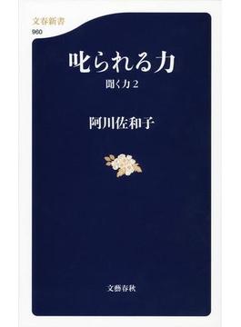 叱られる力 聞く力 2(文春新書)