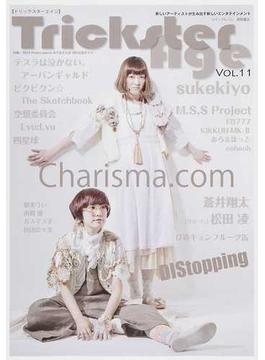 Trickster Age 新しいアーティストが生みだす新しいエンタテインメント VOL.11 Charisma.com/sukekiyo/M.S.S Project/蒼井翔太/松田凌/テスラは泣かない。/アーバンギャルド